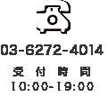 03-6272-4014 受付時間10:00~19:00